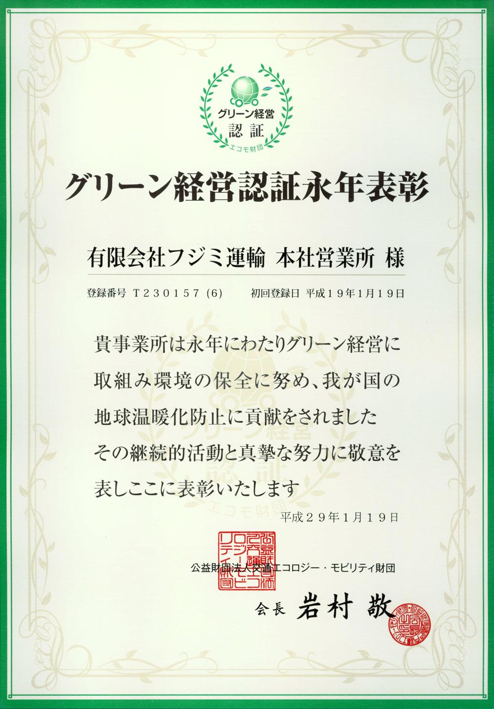 グリーン経営認証を取得